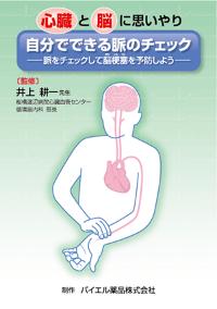 自分でできる脈のチェック(PDF)