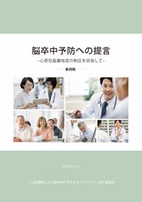 提言書第四版(PDF)